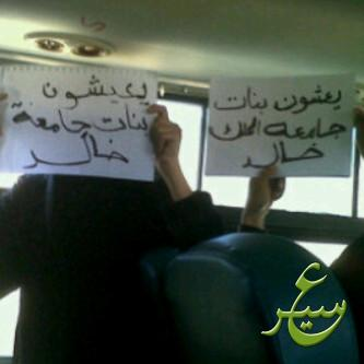 مظاهرات جامعة الملك خالد بابها